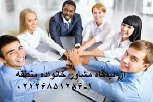 علت رابطه در زن های شوهردار از دیدگاه مشاور خانواده منطقه 1-02126851286