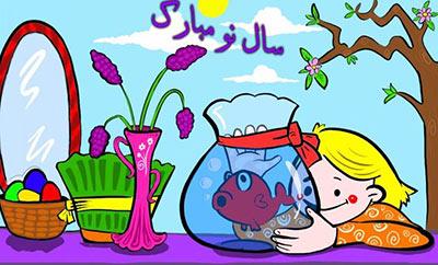 شعر کودکانه عید نوروز (آهای آهای بهاره)