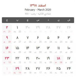 calendar-year98-12