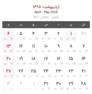 calendar-year98-2