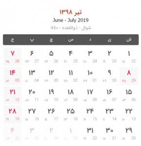 calendar-year98-4