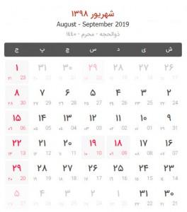 calendar-year98-6