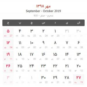 calendar-year98-7