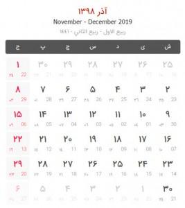 calendar-year98-9