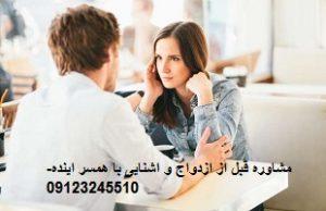 مشاوره قبل از ازدواج و اشنایی با همسر اینده-09123245510