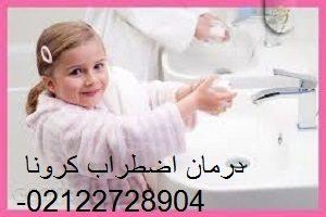 درمان اضطراب کرونا {سریع تلفنی و آنلاین}02122715886-09123245510