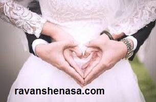 مشکلات ناشی از ازدواج سفید