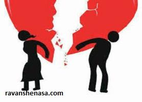 مشاوره و روانشناسی نابودی زندگی مشترک