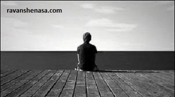 كیفیت كناره گیری و نیاز به خلوت و تنهایی