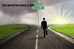 انتخاب مسیر موفقیت
